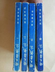 倚天屠龙记-【4册全】-宝文堂1989.2印