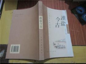 文化连云港丛书:淮盐今古