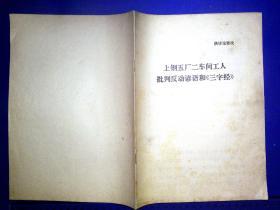 21011397 红色文献 上钢五厂二车间工人 批判反动谚语和三字经