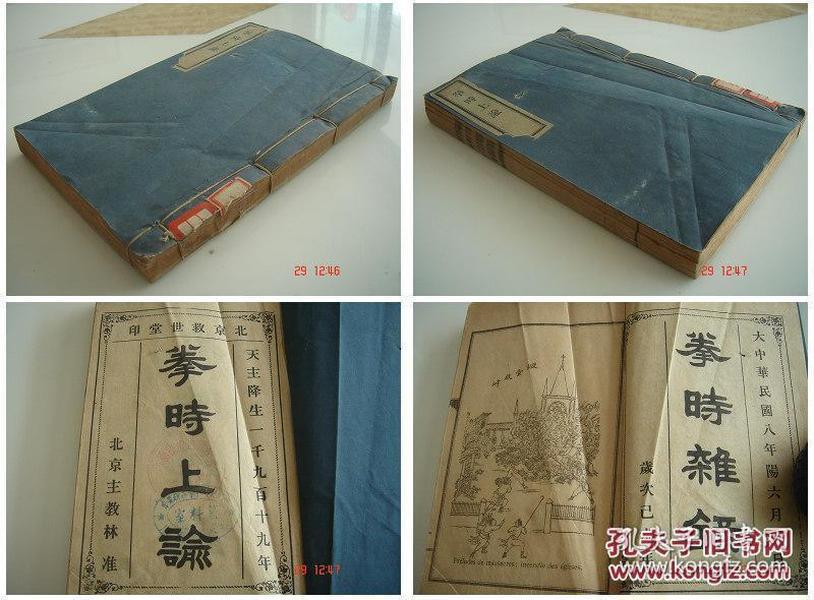 中国最早最全面系统记录义和团运动珍稀史料拳时上谕1厚册全