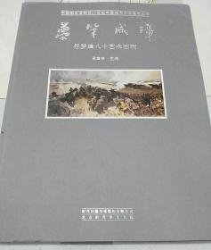 梦笔成璋 : 任梦璋八十艺术回顾