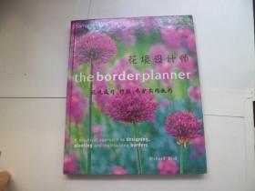 花境设计师 : 花境设计、种植、养护实用技巧