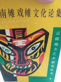 云南地方艺术研究丛书《云南傩戏傩文化论集》一册