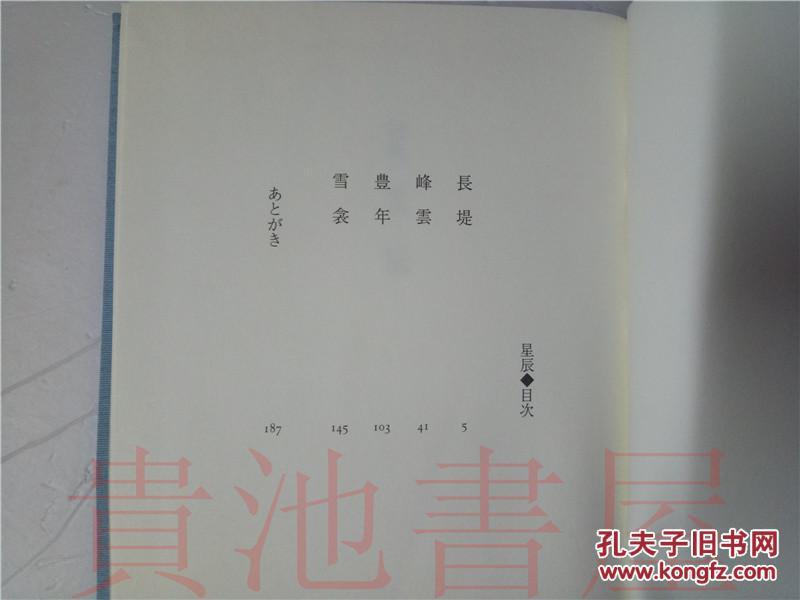 原版日本日文 梅里俳句选书 平成の风韵 渡辺千