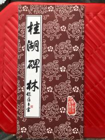 桂湖碑林  散页