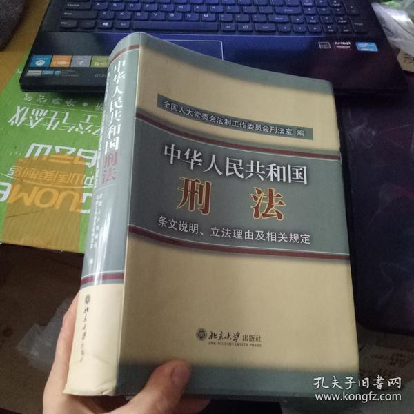 中华人民共和国 刑法 条文说明.立法理由及相关规定