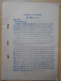 【1954至1955年学年度,第一学期工作计划】