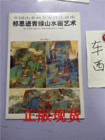 正版现货! 中国山水画名家技法讲座--祁恩进青绿山水画艺术