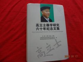 高立士傣学研究六十年纪念文集(签赠本)