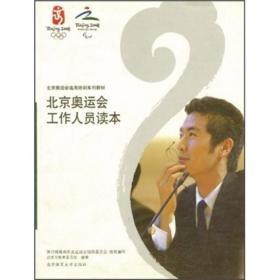 北京奥运会工作人员读本