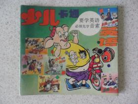 少儿卡通英语 全六册 3架左上