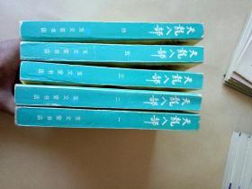 天龙八部 (宝文堂5册全)1988年一版二印