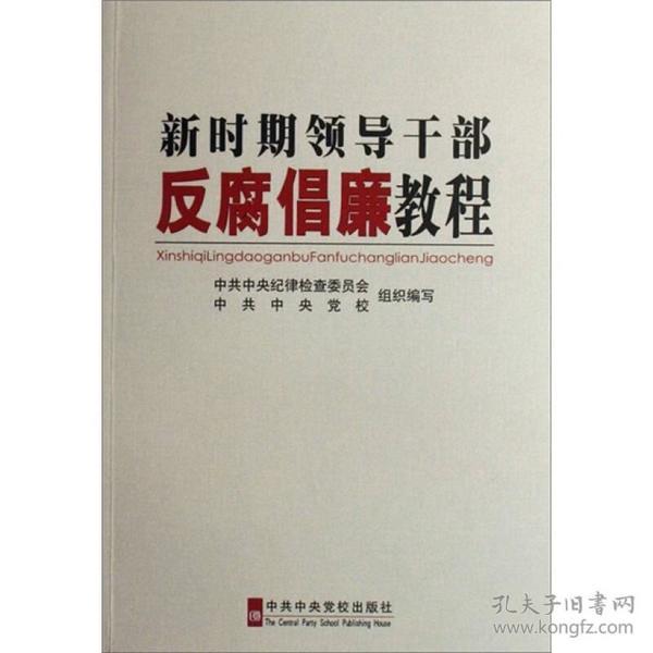新时期领导干部反腐倡廉教程