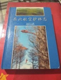 东北航空护林志