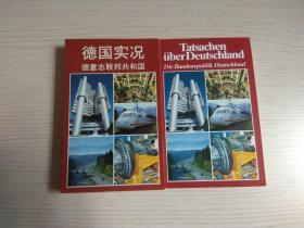 德国实况 德意志联邦共和国——德国原版 + 中文版(两册合售)彩印