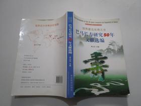巴马长寿研究50年文献选编