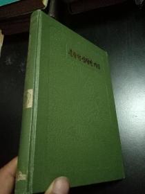 朝鲜古典文学选集(14)春香传沈清传及其他( 朝鲜文 )【大32开精装 1984年一版一印】