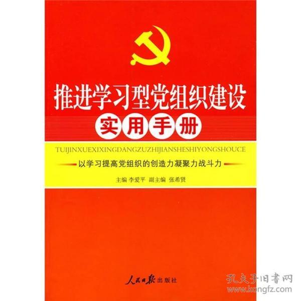 推进学习型党组织建设实用手册