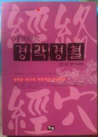 韩文原版医书 경락경혈 (십사경)经络经穴十四经