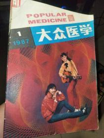 大众医学 1987全年12期