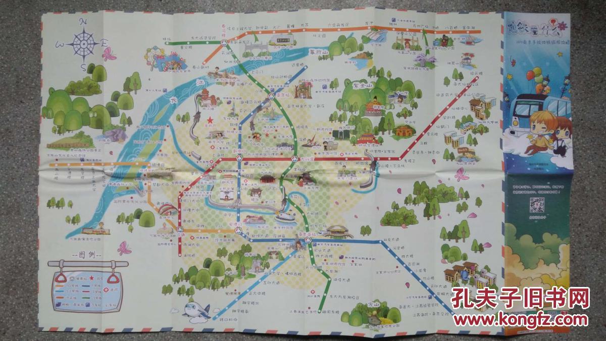 旧地图-2015南京手绘地铁旅游攻略4开85品