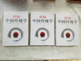 新编中国痔瘘学