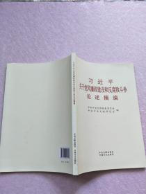 习近平关于党风廉政建设和反腐败斗争论述摘编【实物图片】