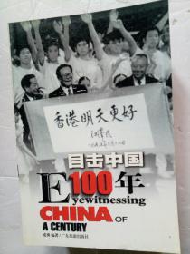 目击中国100年(全6册)