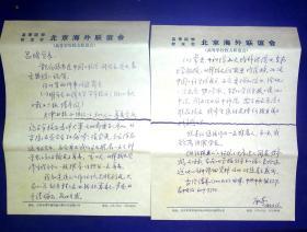 21011417 中组部唐奇信札3页 资料1张