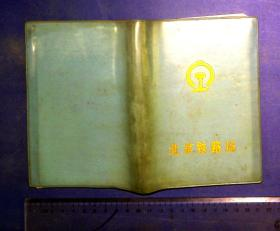21011420 北京铁路局安监室 笔记1本写200多页