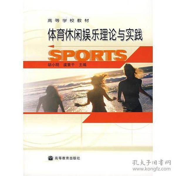 9787040140408体育休闲娱乐理论与实践