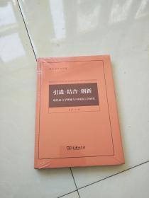 引进·结合·创新——现代语言学理论与中国语言学研究(陈平语言学文选)