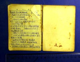 21011421 1951 陆志伟大旗倒下去 王贤显 大组控诉会