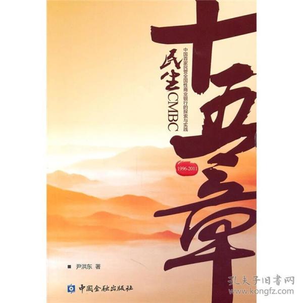 民生十五章:中国首家民营全国性商业银行的探索与实践(1996-2011)
