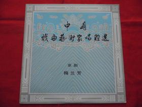 【中国戏曲艺术家唱腔选】===大黑胶唱片。京剧【梅兰芳】。全新未用。十品.