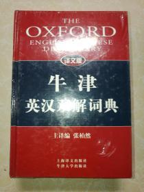 译文版牛津英汉双解词典(未拆封).
