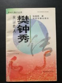 民国奇人樊钟秀传