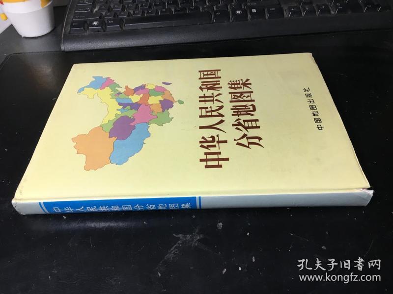 中华人民共和国分省地图集 /1990年10月4版上海8印