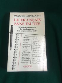 Le Francais Sans Fautes:Répertoire des erreurs les plus fréquentes de la langue éerite et parlée【无故障法语:书面语和口语的最常见错误】