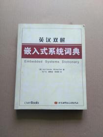 英汉双解嵌入式系统词典