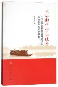 不忘初心 牢记使命:中国共产党加强自身建设的历史传承与时代超越