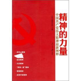 精神的力量中国共产党伟大精神最新阐述