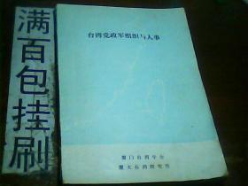 台湾党政军组织与人事.油印本