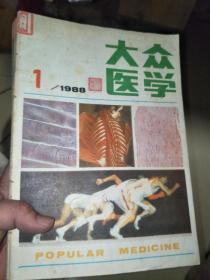 大众医学 1988全年12期
