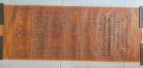 """中国古文化对世界的影响-中国化的""""越南-启定玖年(1924年)圣旨"""""""