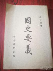 国史要义(民国初版本)