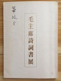 毛主席诗词书展图录 1972年日本中国文化交流协会 日本著名书法家书写毛主席诗词 内印有毛主席画像一张