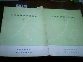 台湾知识讲习班讲义(上下册)(油印本)