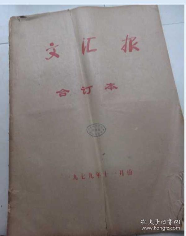 文汇报(1979年11月1日---30日合订本) 馆藏 见描述