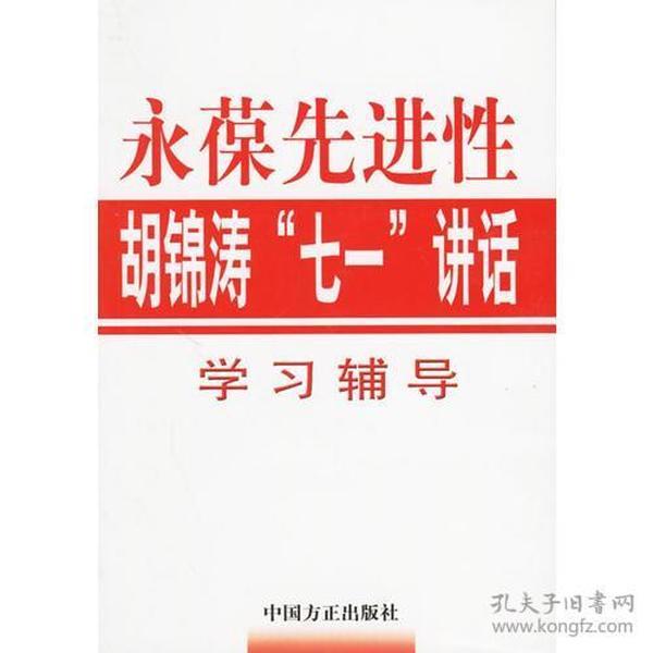 """永葆先进性:胡锦涛""""七一""""讲话学习辅导"""